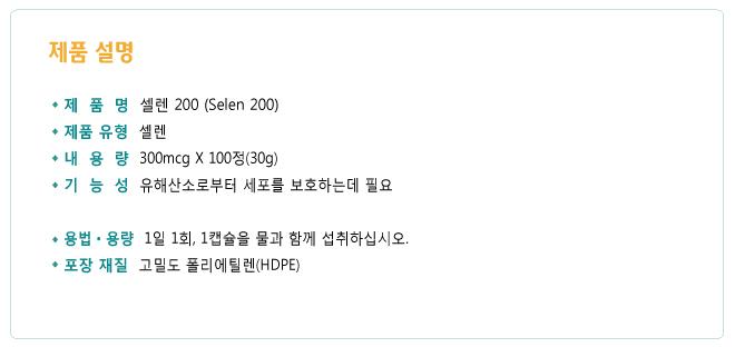 내용이미지파일:selen200_1.jpg